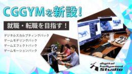 """デジハリ、フリースタイルCGラーニング空間「CGGYM」開設style=""""display:"""