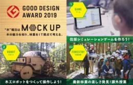 """木育×プログラミング教育「MOCKUP」がグッドデザイン賞を受賞style=""""display:"""