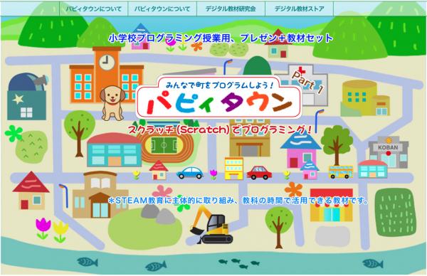 """タイムソフト、小学校プログラミング一斉授業用のデジタル教材を発売style=""""display:"""