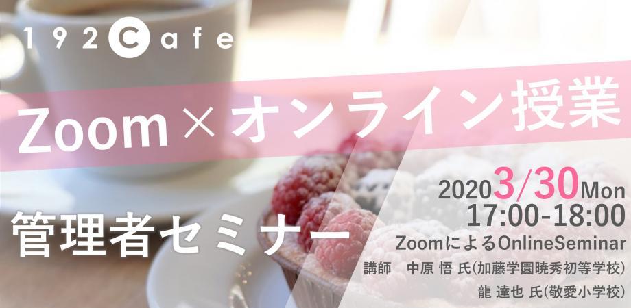 zoom オンライン 授業