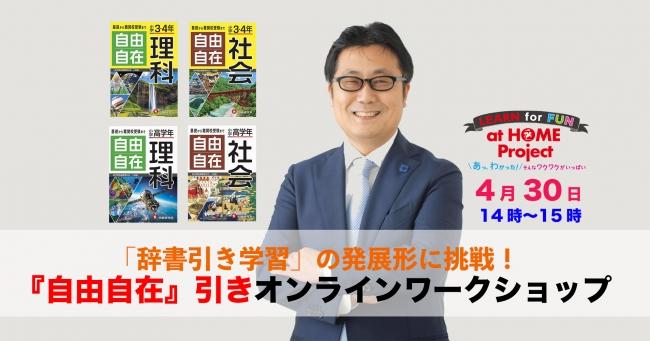 増進堂・受験研究社、「自由自在」引きオンラインワークショップ30日 ...