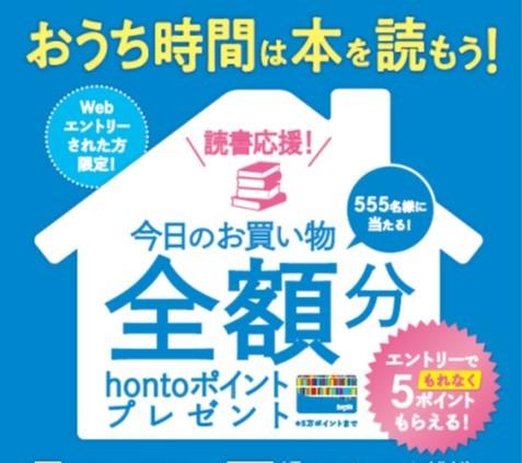 Honto 書店