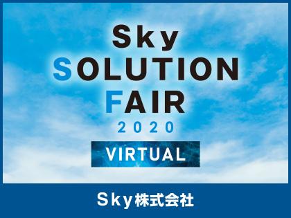 イベント sky