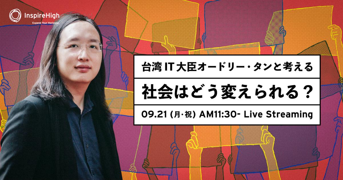 台湾のIT担当大臣 オードリー・タン氏と10代が一緒に考えるイベント21日開催
