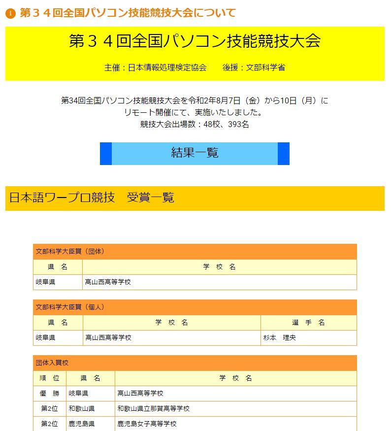 情報 処理 検定