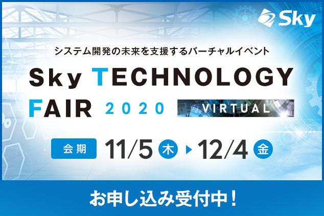 バーチャルイベント「Sky Technology Fair 2020 Virtual」11月5日から開催